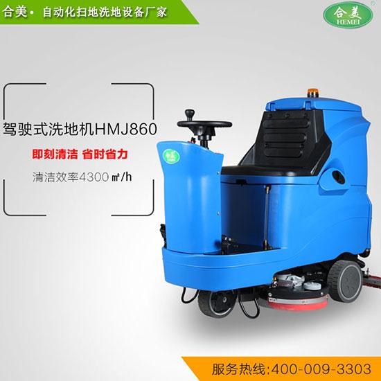驾驶式洗地机HMJ860
